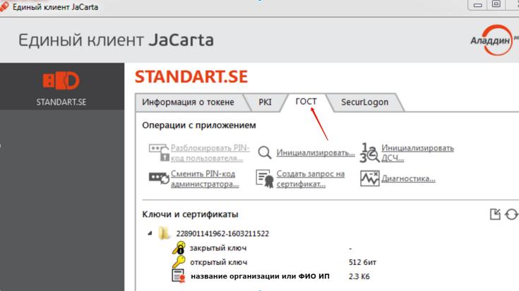 jacarta инструкция