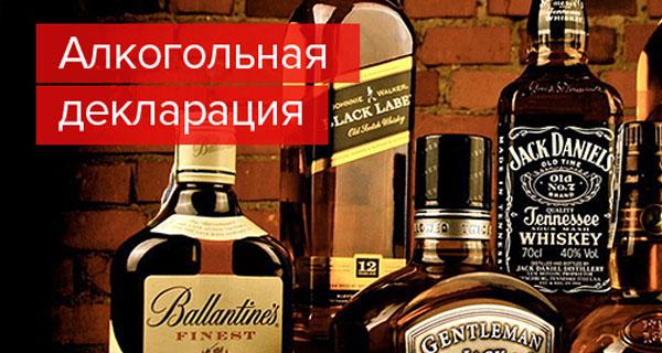 Когда отменят декларации по алкоголю?    Алкогольная декларация оборотов не было